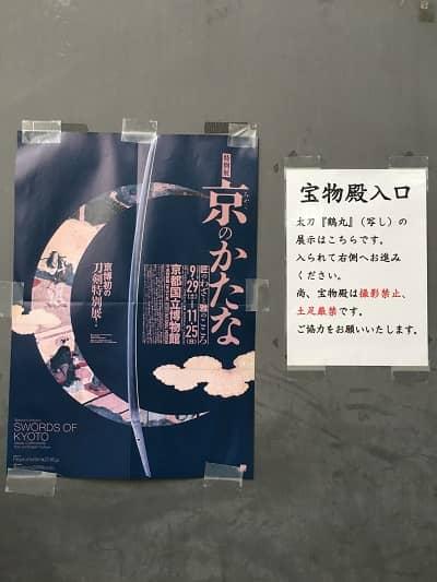 京のかたな展のポスターの画像