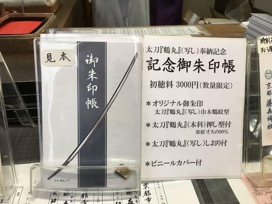 鶴丸国永の写し奉納記念御朱印帳の画像