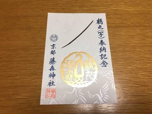 藤森神社鶴丸写しの御朱印の画像