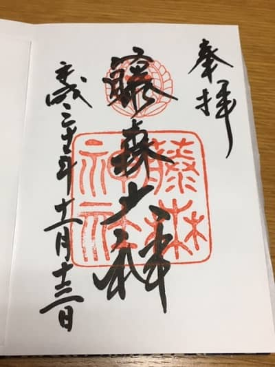 藤森神社の通常版御朱印の画像