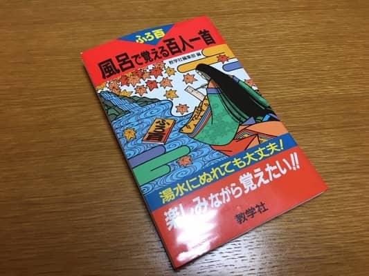 風呂で読む本「百人一首」の画像