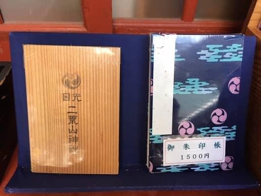 日光二荒山神社オリジナル御朱印帳の画像