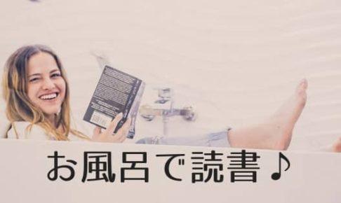 お風呂で読書の画像