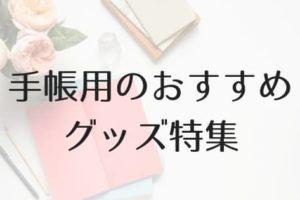 手帳用ペン・グッズおすすめ特集の画像