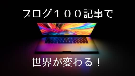 ブログ100記事の画像